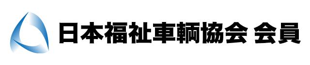 日本福祉車輌協会 会員