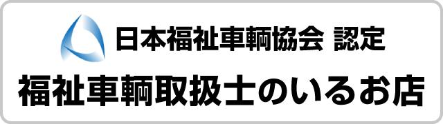 日本福祉車輌協会 認定 福祉車輌取扱士のいるお店