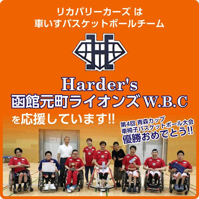 リカバリーカーズは車いすバスケットボールチームHarder's函館元町ライオンズW.B.Cを応援しています!!