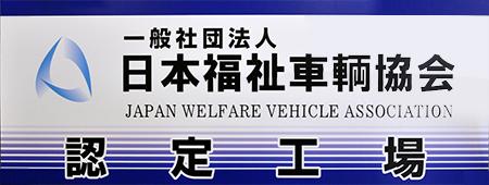 日本福祉車輌協会認定工場